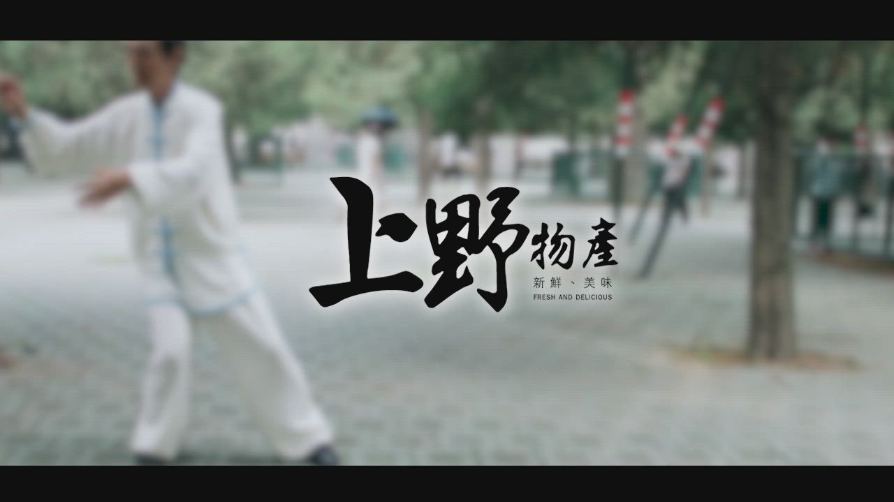 (滿899免運)【上野物產】台灣汕頭沙茶炒麵(300g±10%/麵體+醬料/包)x1包 product video thumbnail