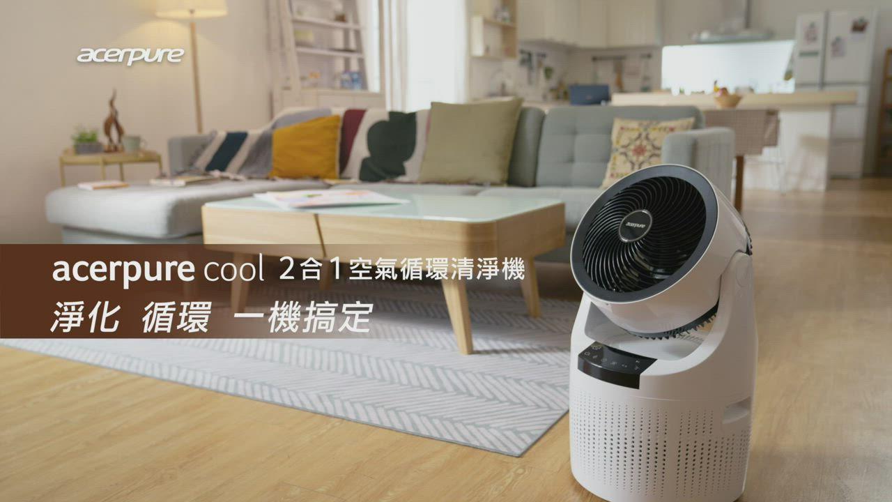 acerpure Cool 三合一HEPA濾網 ACF071 ACF061 適用:AC530-20W/G product video thumbnail
