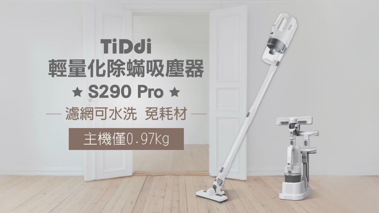 TiDdi 輕量化無線除蟎吸塵器S290 Pro-皓月白(贈吸塵拖地刷組件) product video thumbnail
