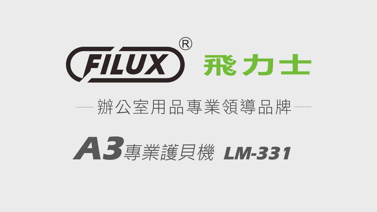 【原廠 FILUX 飛力士】A3 專業護貝機 LM-331 象牙白 (加贈圓角器) product video thumbnail