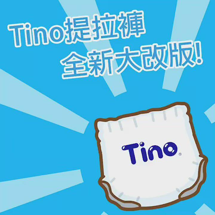 Tino 極致棉柔 嬰兒提拉褲L號 褲型箱購(32片x4包/箱) product video thumbnail