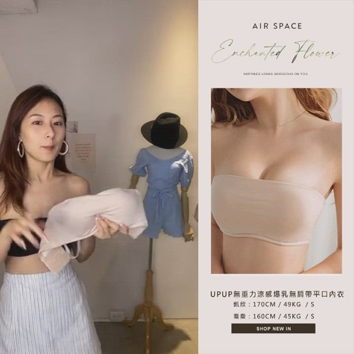 AIR SPACE UPUP無重力涼感爆乳無肩帶平口內衣(黑) product video thumbnail