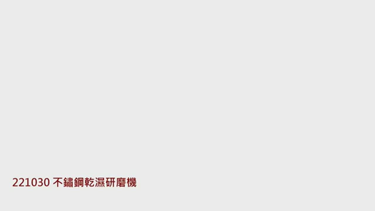 PRINCESS荷蘭公主不鏽鋼雙杯乾溼研磨機/附防噴蓋221030 product video thumbnail