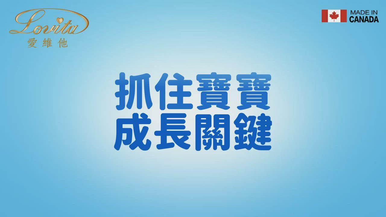 Lovita愛維他-嬰兒維生素D3滴液 400IU 30ml product video thumbnail