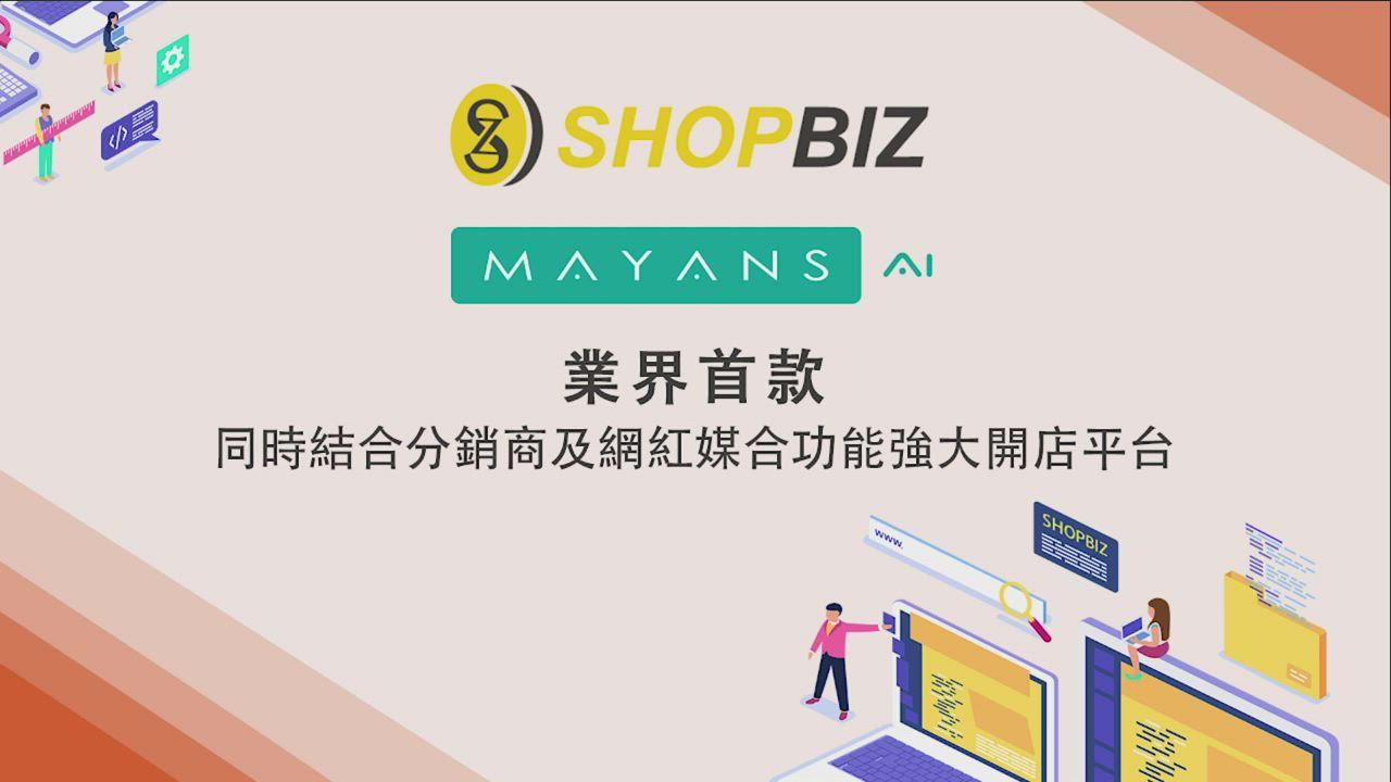 SHOPBIZ 多店合一網路開店平台(三年約-旗艦版Plus) product video thumbnail