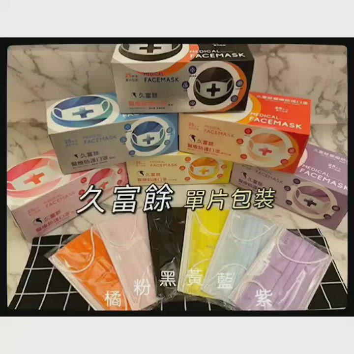 久富餘 KF94韓版4層立體醫療口罩-雙鋼印-綠光抹茶(10片/盒) product video thumbnail