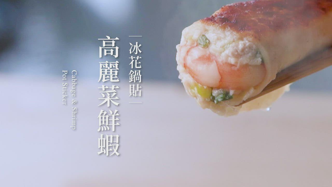 果貿吳媽家 高麗菜鮮蝦冰花鍋貼(1盒/12入) product video thumbnail