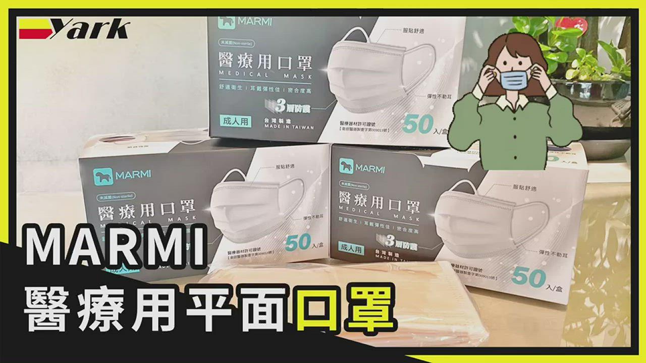 MARMI 凱勝平面醫療口罩(未滅菌)-多色任選(50入) product video thumbnail