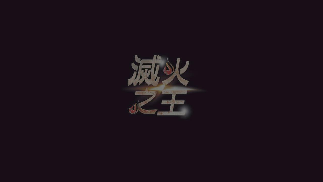 滅火之王(車用/居家/露營)乾粉滅火罐 - 第三代升級 product video thumbnail