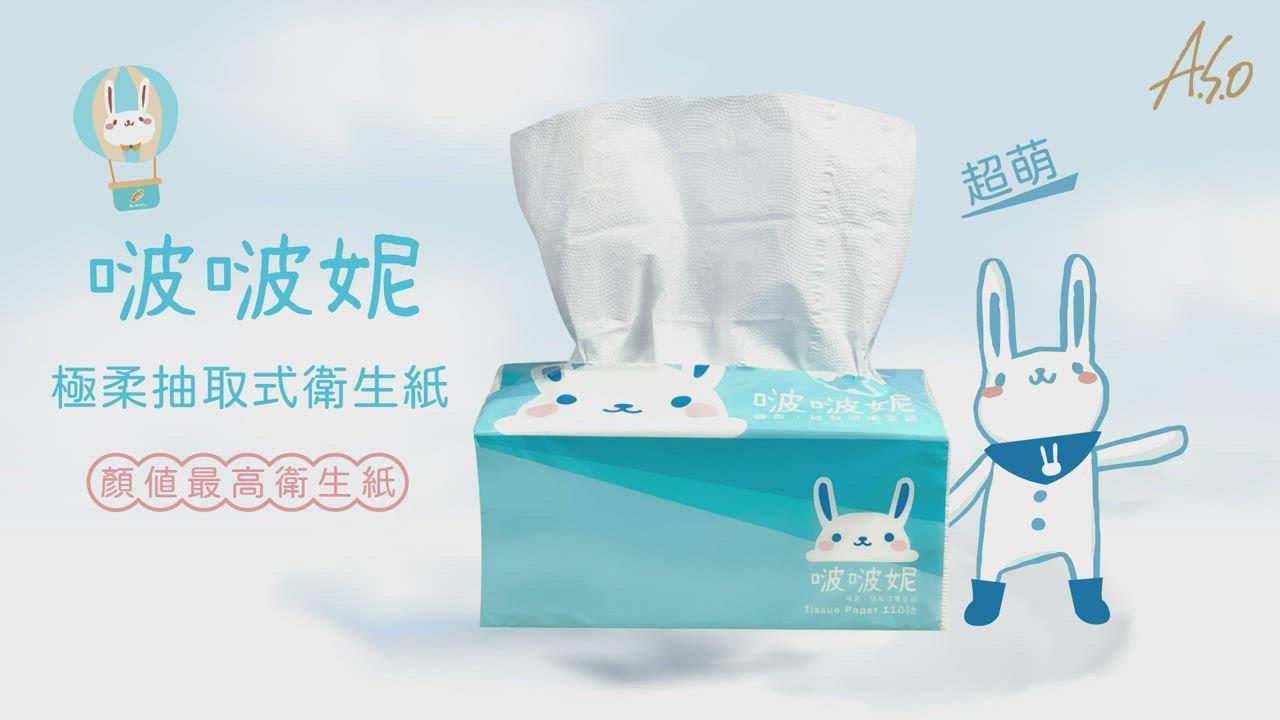 Bobonny極柔抽取式衛生紙 -72包/箱 product video thumbnail