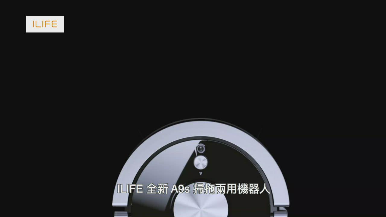 【ILIFE】A9s 掃地拖地兩用機器人(震動拖地) product video thumbnail