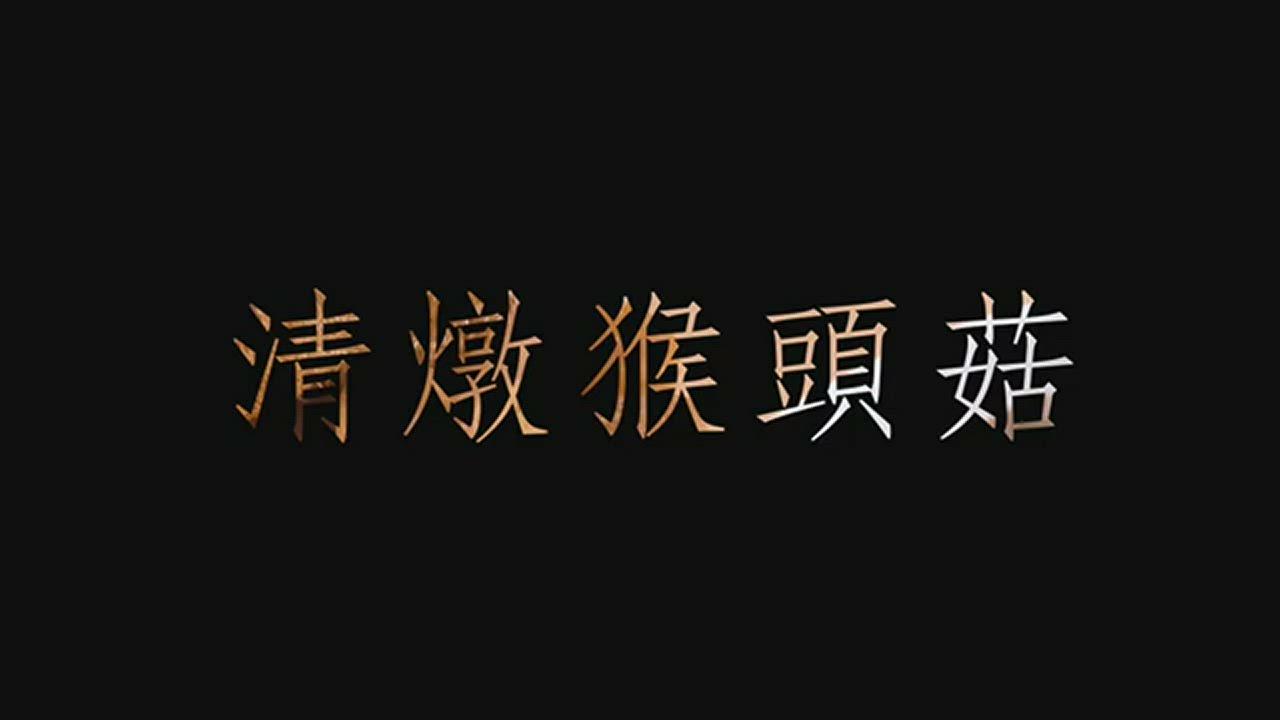 【上野物產】醇香麻油猴頭菇 麻油口味 (300g土10%/包) x18 product video thumbnail