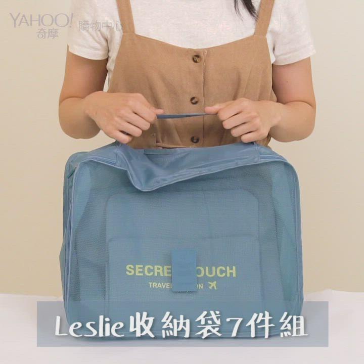 Leslie出國旅行衣物收納袋七件組 專用鞋袋 盥洗化妝包 內衣包 出差行李箱分類 product video thumbnail