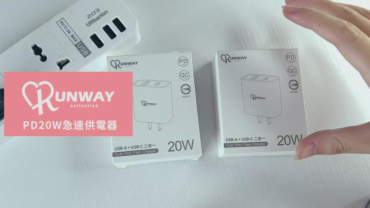Runway快速充電組 20W iPhone PD快充 QC3.0 【充電線+充電頭】 快充 USB Type-C 充電器 閃充 product video thumbnail