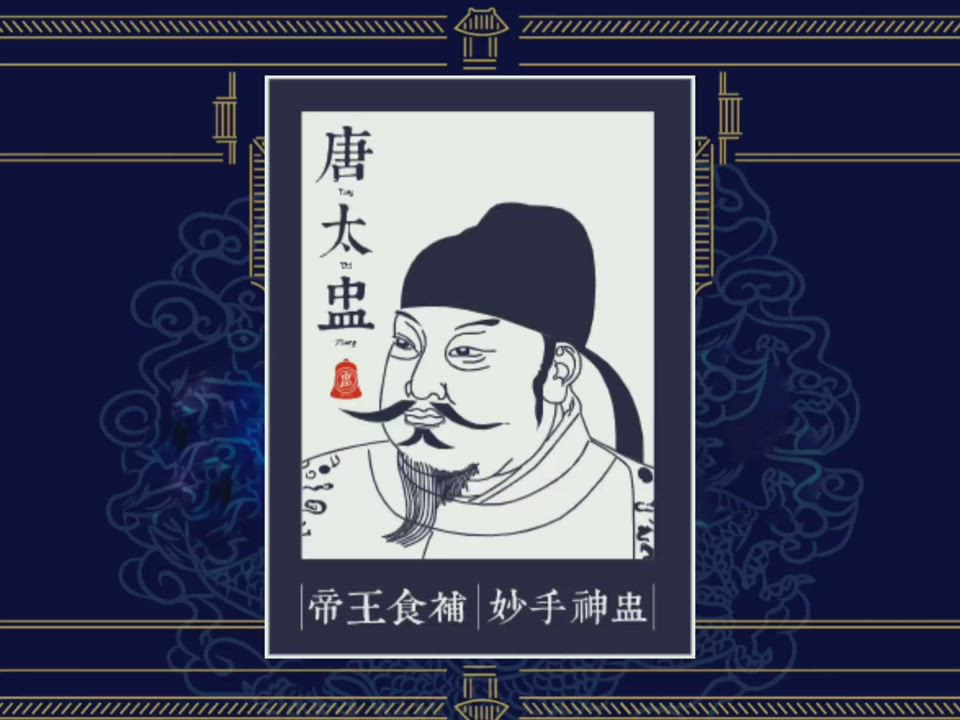 唐太盅 甜湯系列任選5入組(雪蛤人蔘燉雪耳/雪蓮子燉四寶/寒天枸杞黑木耳) product video thumbnail