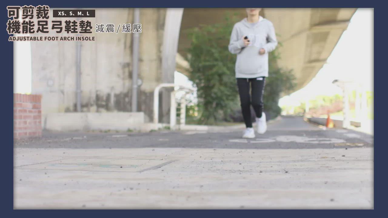 【Effect】自由剪裁-機能足弓鞋墊(2組入) product video thumbnail
