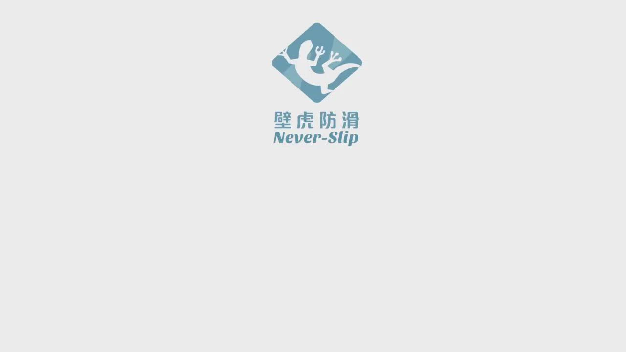 【壁虎防滑Never-Slip】 長效組防滑劑+保養清潔劑350ml附刷+盆組 product video thumbnail