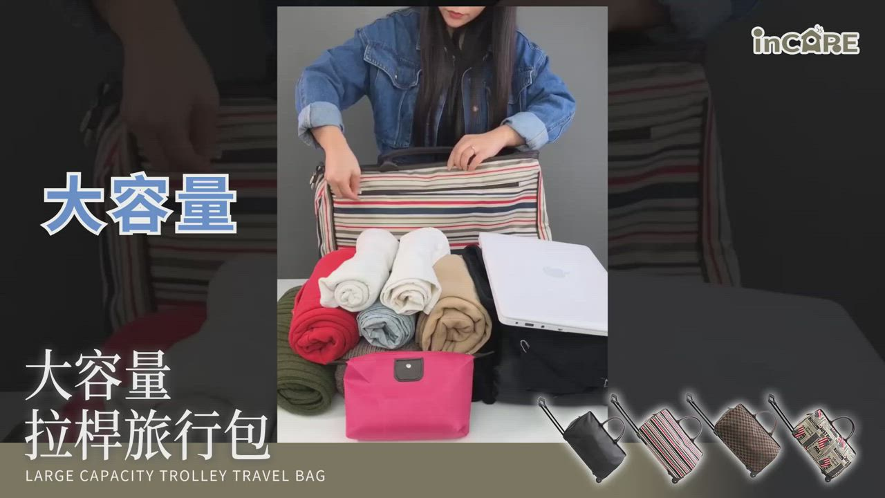 【Incare】大容量加厚防水拉桿旅行包(4色可選/51*23.5*34cm) product video thumbnail