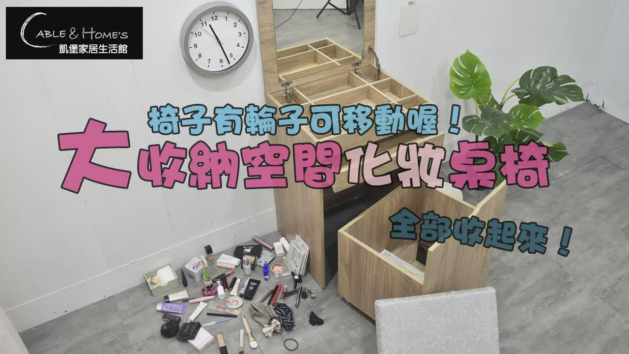 凱堡 大收納空間 化妝桌椅組 活動輪款化妝椅 54x45x80 (原木/白色) product video thumbnail