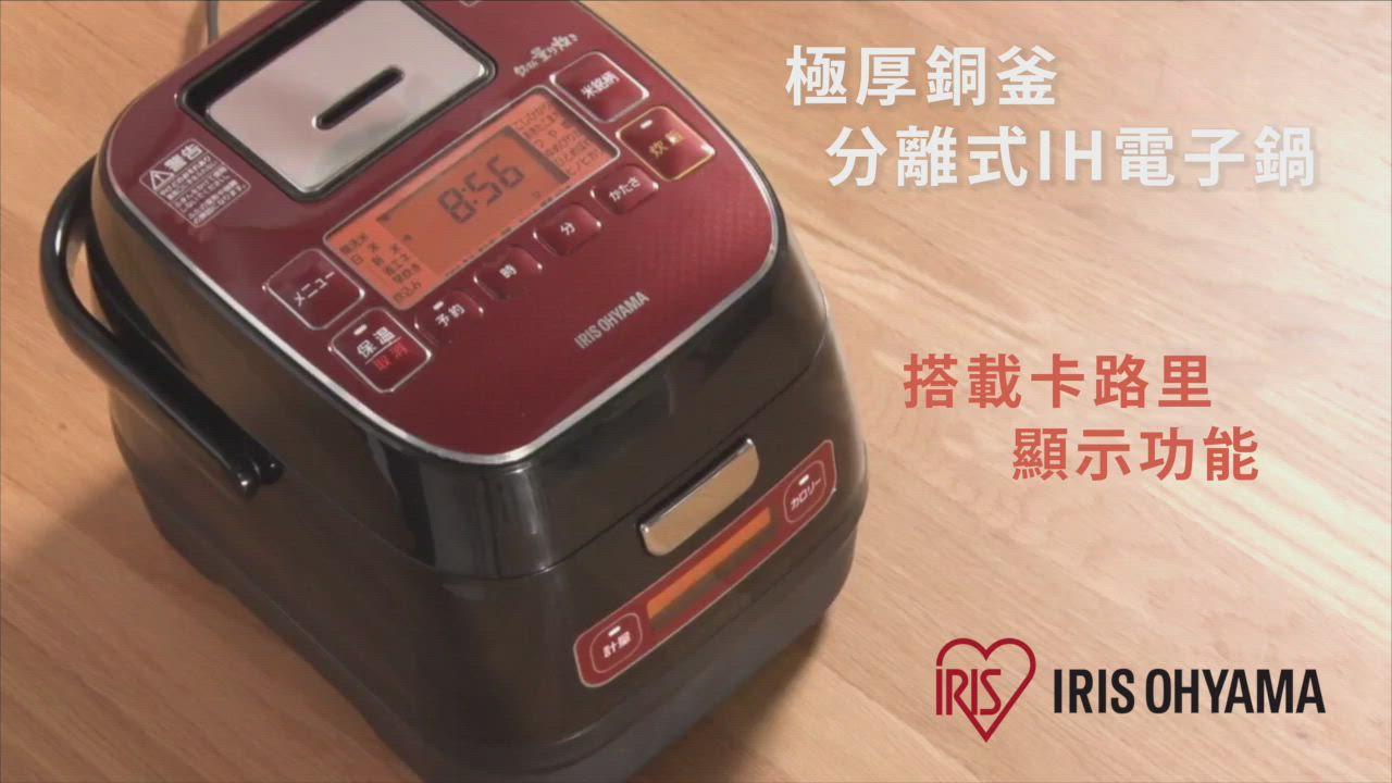 日本Iris Ohyama 極厚銅釜 IH分離式電子鍋(兩色) product video thumbnail