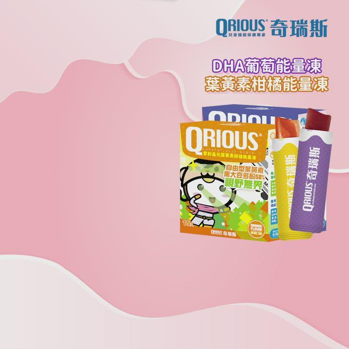 QRIOUS奇瑞斯閃電靈光DHA葡萄能量凍1盒DHA/藻類萃取/PS/兒童保健/無添加/素食 product video thumbnail