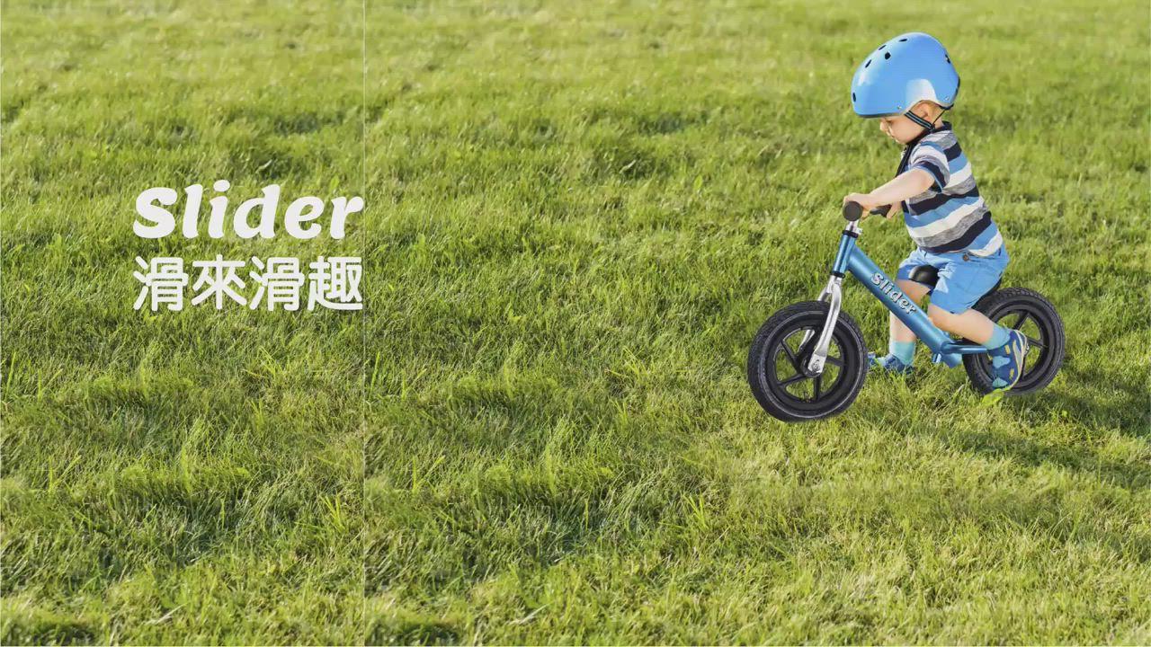Slider 兒童鋁合金滑步車+停車架(四色可選) product video thumbnail