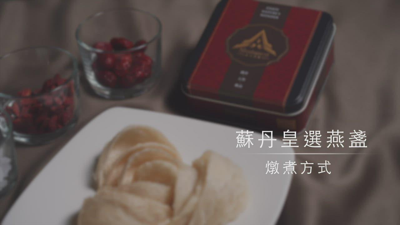 蘇丹燕窩 皇選極品燕盞150g(純淨、天然、嚴選馬來西亞燕窩) product video thumbnail