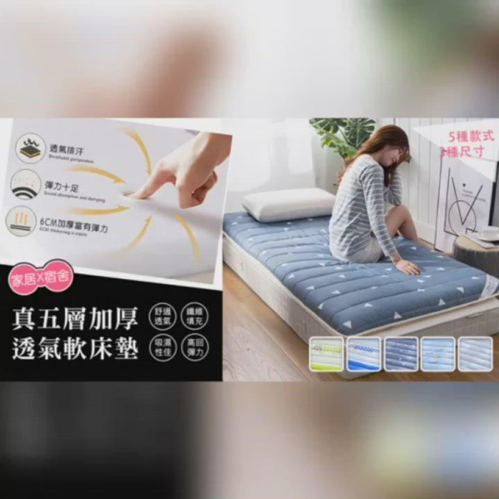 DaoDi 五層加厚透氣軟床墊 尺寸雙人 宿舍床墊 軟墊 product video thumbnail