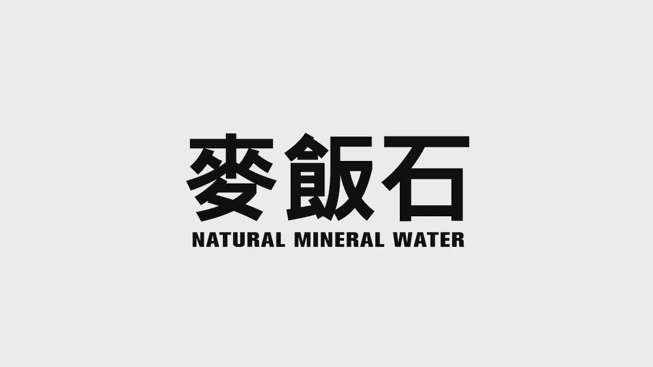 水世紀麥飯石礦泉水(600mlx24入) product video thumbnail