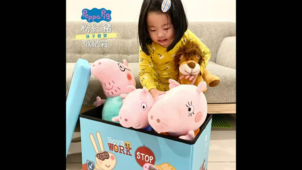 YoDa peppa pig 佩佩豬收納箱/玩具收納箱(四款可選) product video thumbnail