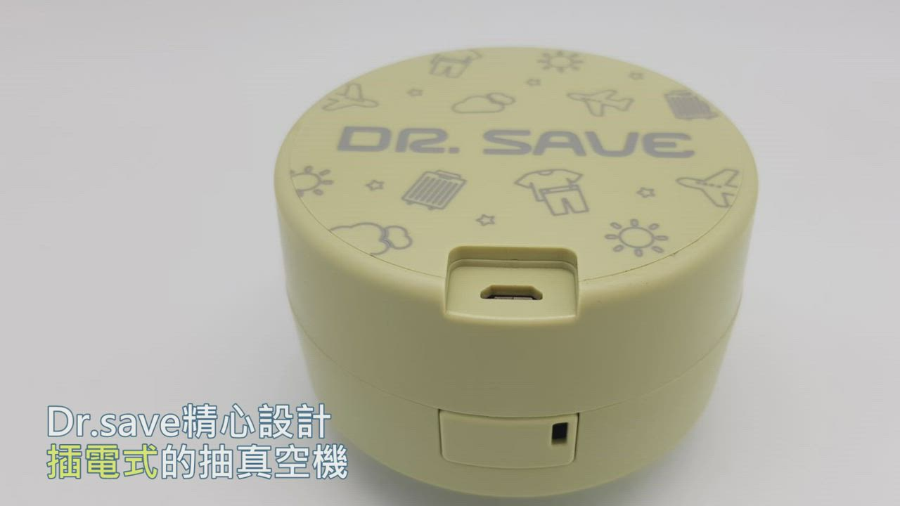摩肯 DR. SAVE 白色插電款抽真空機-2大2小收納組 product video thumbnail