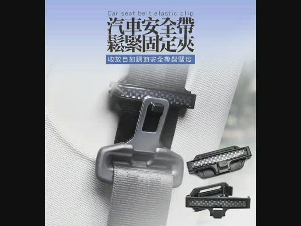 Conalife 車用安全帶扣夾(2組) product video thumbnail