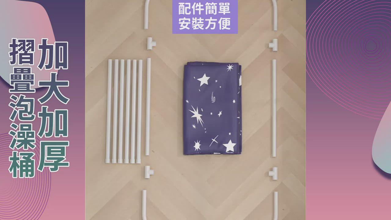 Effect 加大加厚摺疊泡澡桶120cm(三款) product video thumbnail