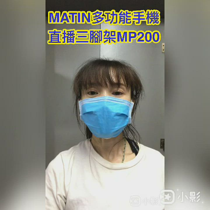 MATIN多功能手機直播三腳架MP200 product video thumbnail