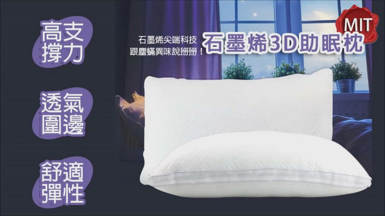 You Can Buy 高科技石墨烯3D助眠水洗枕 product video thumbnail