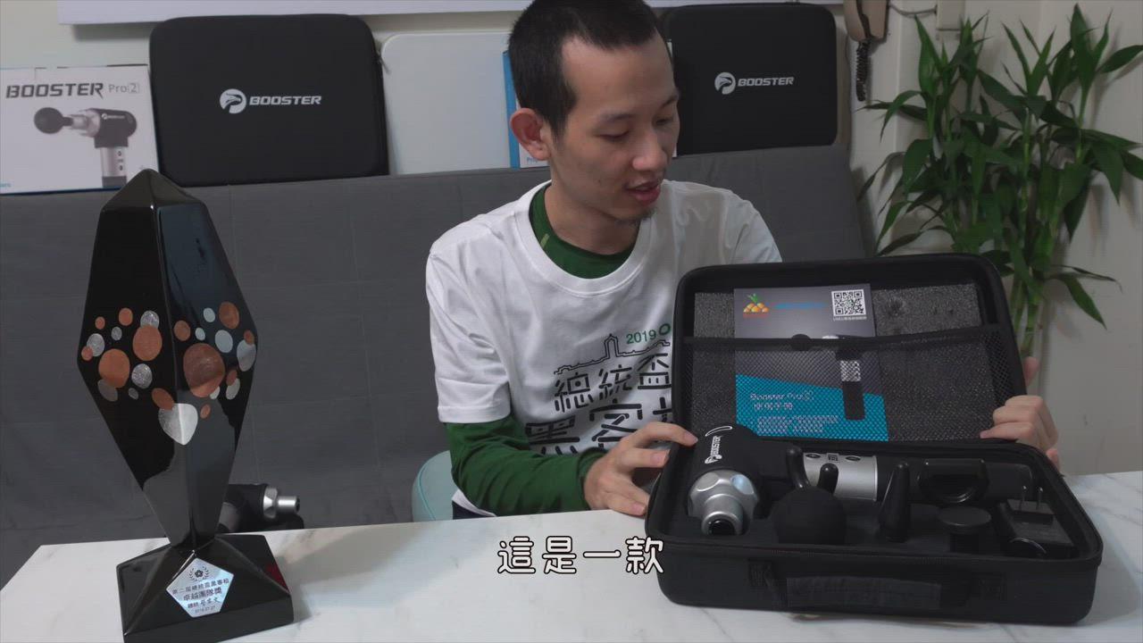 Booster Pro2 震動按摩槍 product video thumbnail
