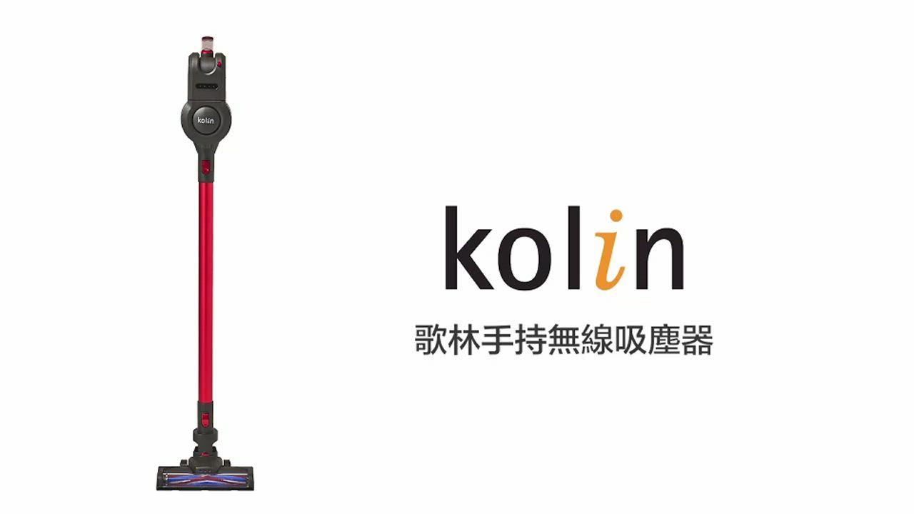 歌林手持無線吸塵器KTC-MNR2220 product video thumbnail