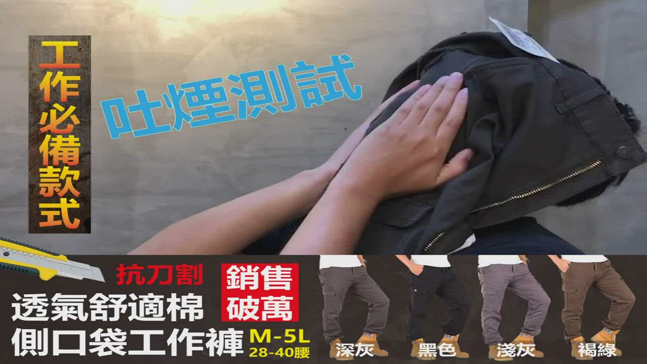 CS衣舖 軍規等級防刀割耐磨彈力工作褲 product video thumbnail