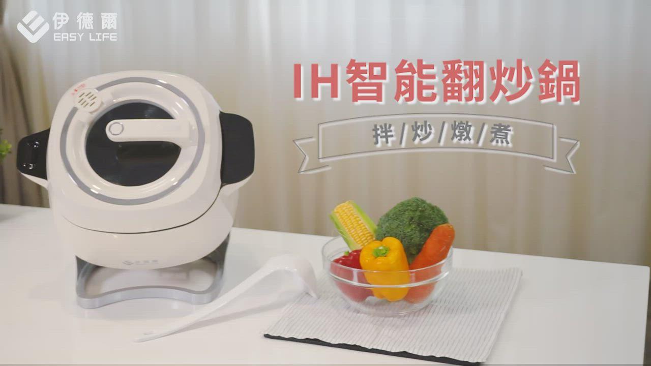 EL伊德爾-IH智能翻炒鍋-EL19008 附贈手套、湯勺-修杰楷推薦 product video thumbnail