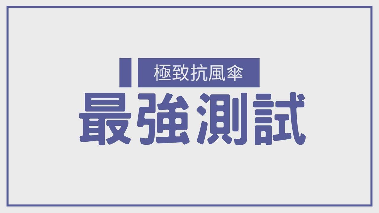 RAINSTORY 極致抗風傘 Ultra Strong(共六色) product video thumbnail
