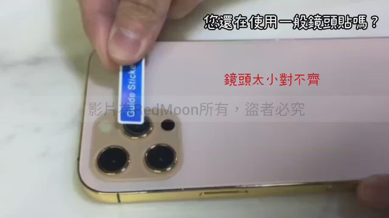 RedMoon APPLE iPhone 12 mini 5.4吋 3D全包式鏡頭保護貼 手機鏡頭貼 9H玻璃保貼 product video thumbnail