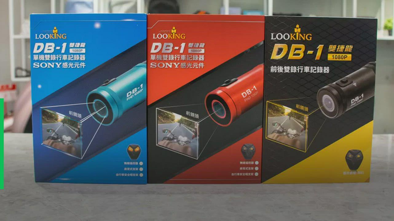 LOOKING DB-1 雙捷龍 無線鎖檔 前後雙錄行車記錄器 全球首款 1080P SONY鏡頭 product video thumbnail