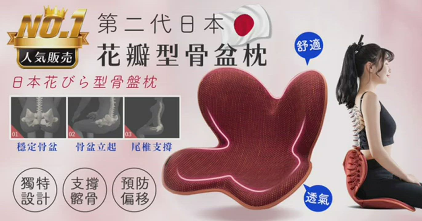 DaoDi 日本花瓣型骨盆枕 靠腰墊 美臀墊 護腰枕 坐墊 靠枕 靠腰枕 product video thumbnail