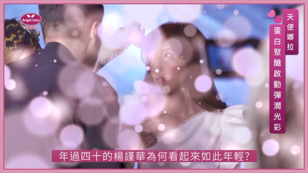 Angel LaLa天使娜拉_專利PO.OG膠原蛋白聚醣EX鐵 楊謹華代言(紅石榴風味/15包/盒x5盒) product video thumbnail