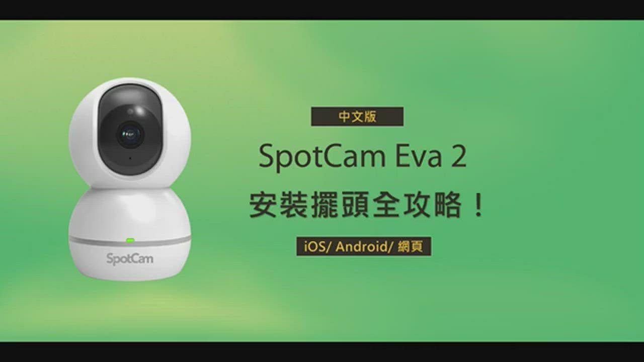 SpotCam Eva 2 +一年期7天雲端循環組 人形追蹤搖頭360度雲端網路攝影機 product video thumbnail