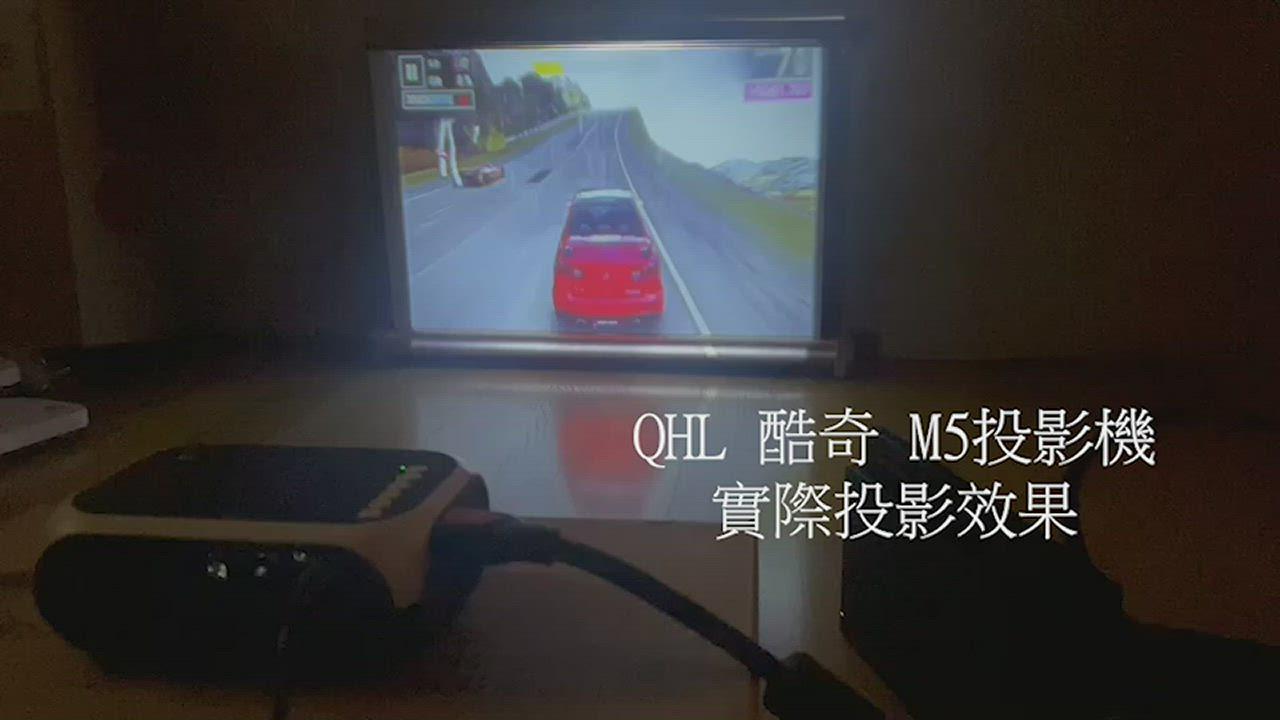 酷奇QHL 撞色口袋個人入門款投影機 product video thumbnail