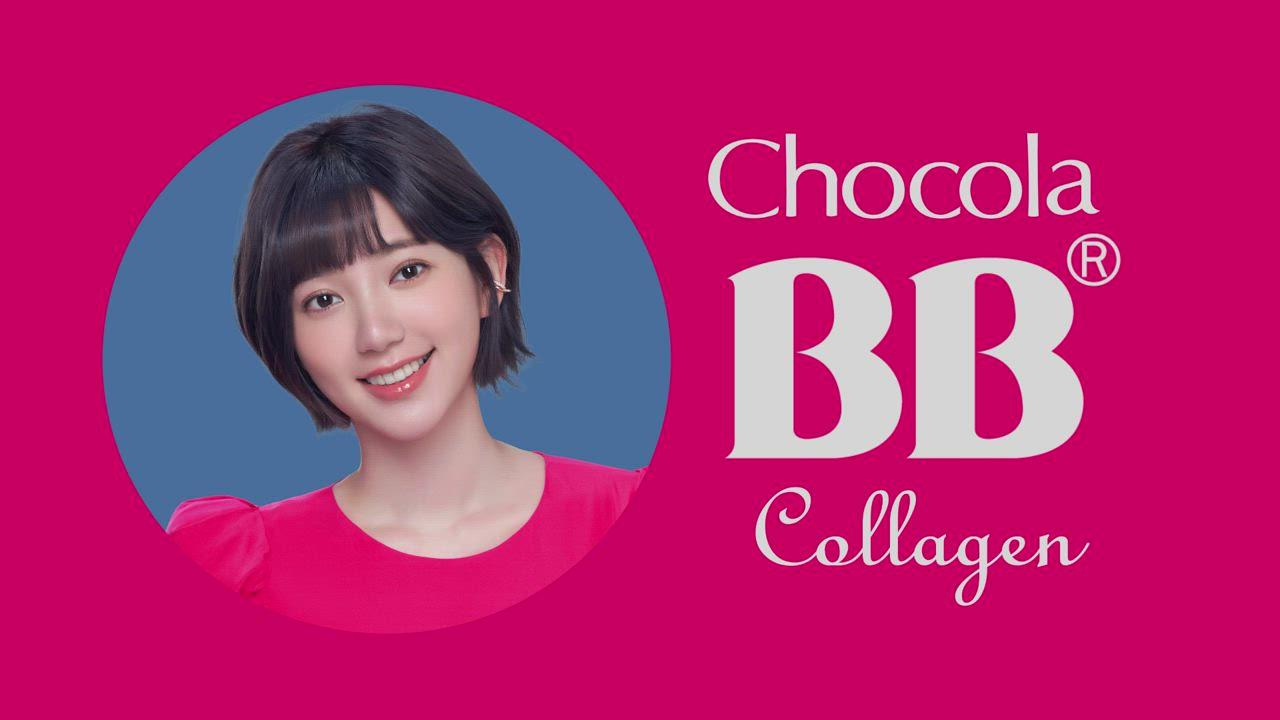 可折折價券-Eisai衛采 Chocola BB膠原錠 2瓶組(120錠/瓶 x 2瓶) product video thumbnail