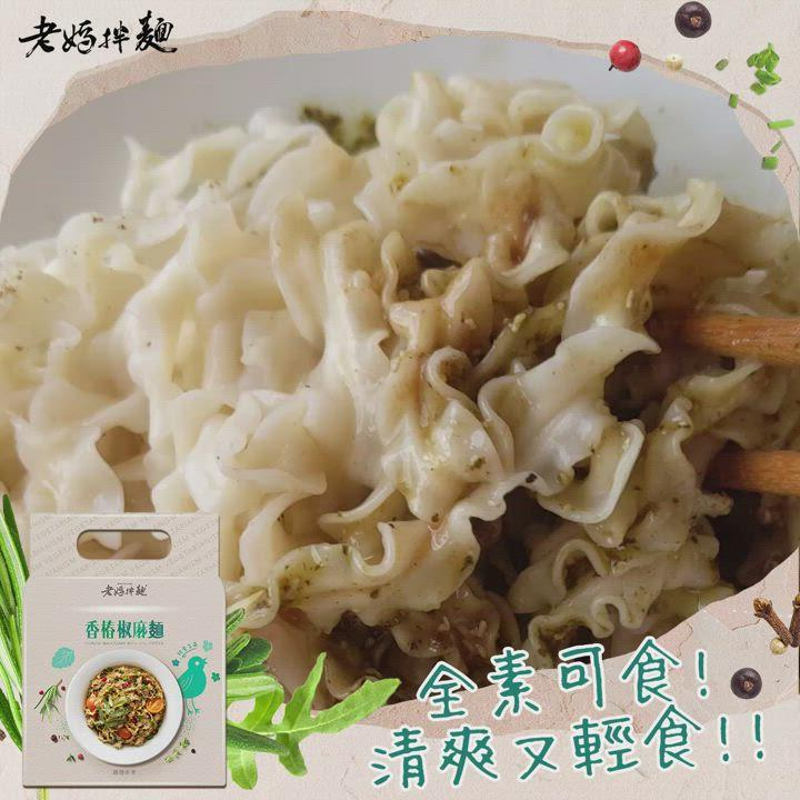 老媽拌麵 素食煮藝 香椿椒麻麵(3包/袋) product video thumbnail
