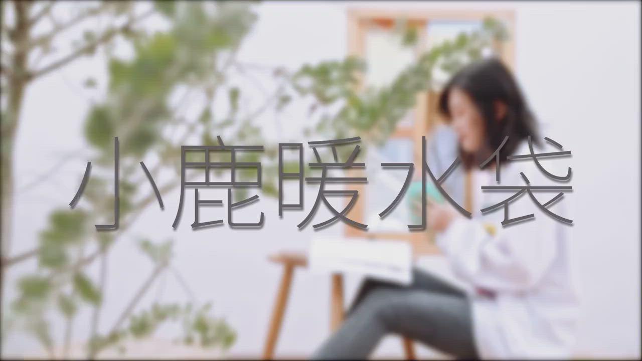 【泰GER生活選物】萌小鹿熱水袋 (可微波可冷藏/矽膠注水式/暖手寶/冷熱兩用) product video thumbnail