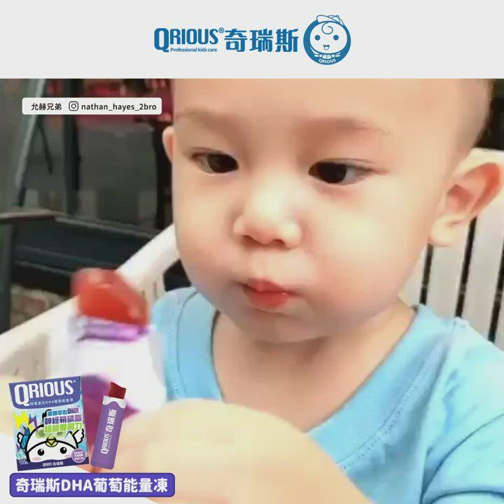 QRIOUS奇瑞斯閃電靈光DHA+神經鞘磷脂葡萄能量凍(3盒)/DHA/藻類萃取/神經鞘磷脂/PS/PE/PC/兒童保健 product video thumbnail